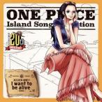 山口由里子/「ONE PIECE」Island Song Collection エニエス・ロビー〜I want to be alive/ニコ・ロビン