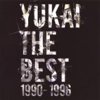 ダイアモンド■ユカイ/YUKAI THE BEST 1990-1996
