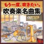 東京佼成ウィンド・オーケストラ/もう一度,吹きたい。吹奏楽名曲集〜アルメニアン・ダンス パート1・アフリカン・シンフォニー〜