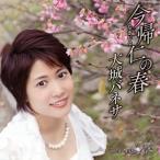 大城バネサ/今帰仁(なきじん)の春