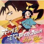 Lily's Blow/花の影|泥沼 Break Down(「信長の忍び」盤)