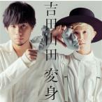 吉田山田/変身(ボーナストラック盤)