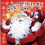 サンタさんがやってきた! ファミリー・クリスマス ベスト