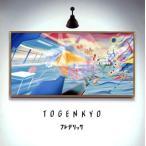 フレデリック/TOGENKYO