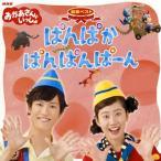NHK「おかあさんといっしょ」最新ベスト〜ぱんぱかぱんぱんぱーん