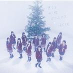 LOVE/僕らの制服クリスマス(TYPE-B)