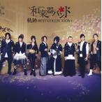和楽器バンド/軌跡 BEST COLLECTION+