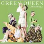 あっこゴリラ/GREEN QUEEN