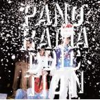パノラマパナマタウン/PANORAMADDICTION