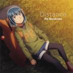 村川梨衣/Distance