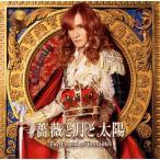 高見沢俊彦/薔薇と月と太陽〜The Legend of Versailles