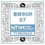 日本テレビ音楽 ミュージックライブラリー 番組BGM07