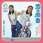 Yahoo!銀座 山野楽器リンリン・ランラン/恋の雨音