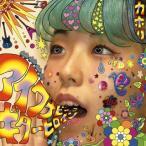 カホリ/アイワナビー ア ギターヒロイン