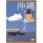 沖縄・美ら島百景 八重山7島を訪ねて 映像遺産・ジャパントリビュート