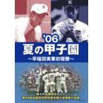 '06夏の甲子園〜早稲田実業初優勝〜