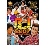 R-1ぐらんぷり2007〈2枚組〉