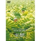 菊次郎の夏('99バンダイビジュアル/TOKYO FM/日本ヘラルド映画/オフィス北野)