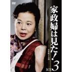 家政婦は見た! DVD-BOX3〈5枚組〉