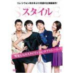 Yahoo!銀座 山野楽器スタイル DVD-BOX1〈4枚組〉