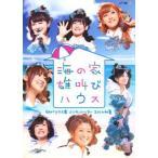 Berryz工房/Berryz工房コンサートツアー2010初夏〜海の家 雄叫びハウス〜