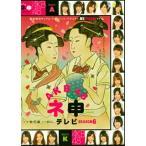 AKB48 ネ申テレビ シーズン6 BOX〈3枚組〉