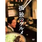 孤独のグルメ DVD-BOX〈4枚組〉