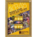 AKB48/リクエストアワーセットリストベスト100 2012 D