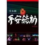 堂本剛 平安神宮公演2011 限定特別上映 平安結祈 heianyuki〈2枚組〉(DVD)