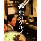孤独のグルメ Blu-ray BOX〈4枚組〉
