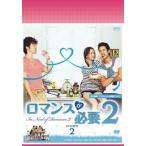 ロマンスが必要2 DVD-BOX 2〈4枚組〉