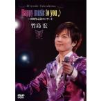 Happy music to you  10周年記念コンサート  DVD