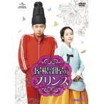 屋根部屋のプリンス DVD SET1〈5枚組〉