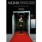 AKB48/リクエストアワーセットリストベスト100 2013