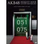 AKB48/リクエストアワーセットリストベスト100 2013 2