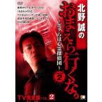 北野誠のおまえら行くな。〜ボクらは心霊探偵団〜 GEAR2nd TV完全版 Vol.2