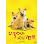 ひまわりと子犬の7日間(DVD)