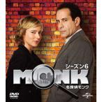 名探偵モンク シーズン6 バリューパック〈4枚組〉