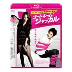 コードネーム:ジャッカル('12韓国)(Blu-ray)