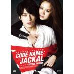 コードネーム:ジャッカル スペシャルエディション DVD-BOX('12韓国)〈2枚組〉