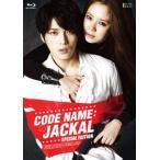 コードネーム:ジャッカル スペシャルエディション Blu-ray BOX('12韓国)〈2枚組〉