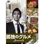 孤独のグルメ Season3 DVD-BOX〈4枚組〉