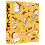 あたしンち DVD-BOX〜母,BOXデビュー〜〈8枚組〉