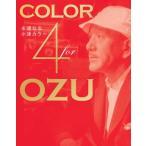 小津安二郎生誕110年・ニューデジタルリマスター Color 4 OZU?永遠なる小津カラー 小津安二郎監督カラー4作品 Blu-ray BOX〈初回限定生産・4枚組〉