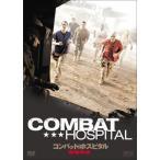 コンバット・ホスピタル 戦場救命 DVD-BOX〈5枚組〉