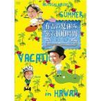 有吉の夏休み 密着100時間 in ハワイ もっと見たかった人のために放送できなかったやつも入れましたDVD〈2枚組〉
