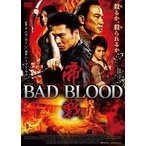 帝戦 BAD BLOOD('10香港)