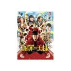 謝罪の王様  Blu-ray