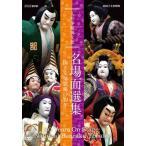 人形浄瑠璃文楽 名場面選集-国立文楽劇場の30年-〈2枚組〉