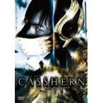 CASSHERN('04「CASSHERN」パートナーズ)